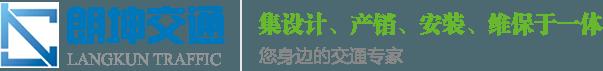 东莞市朗坤交通设施科技有限公司
