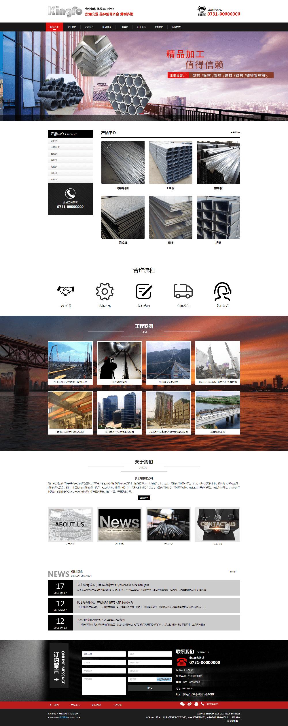 钢材企业网站.png