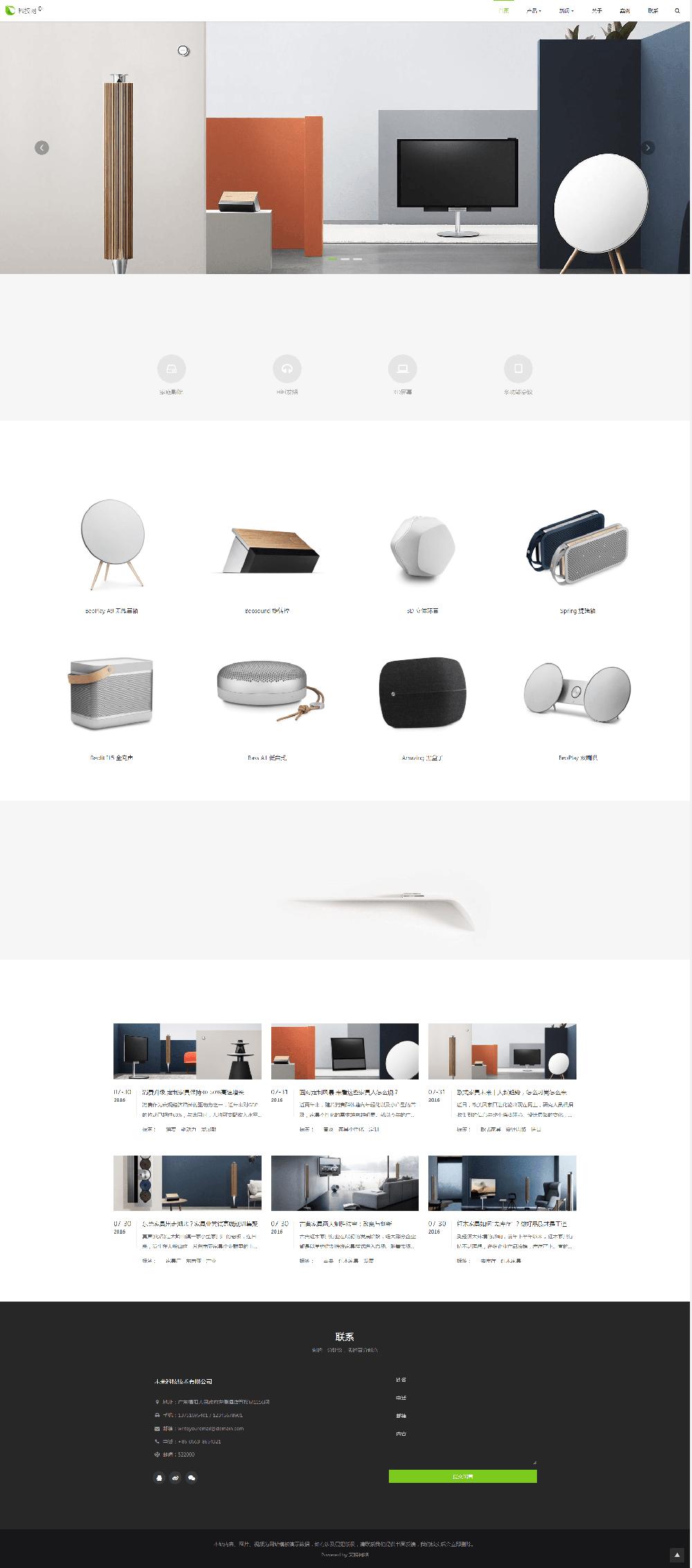 科技企业响应式网站.png