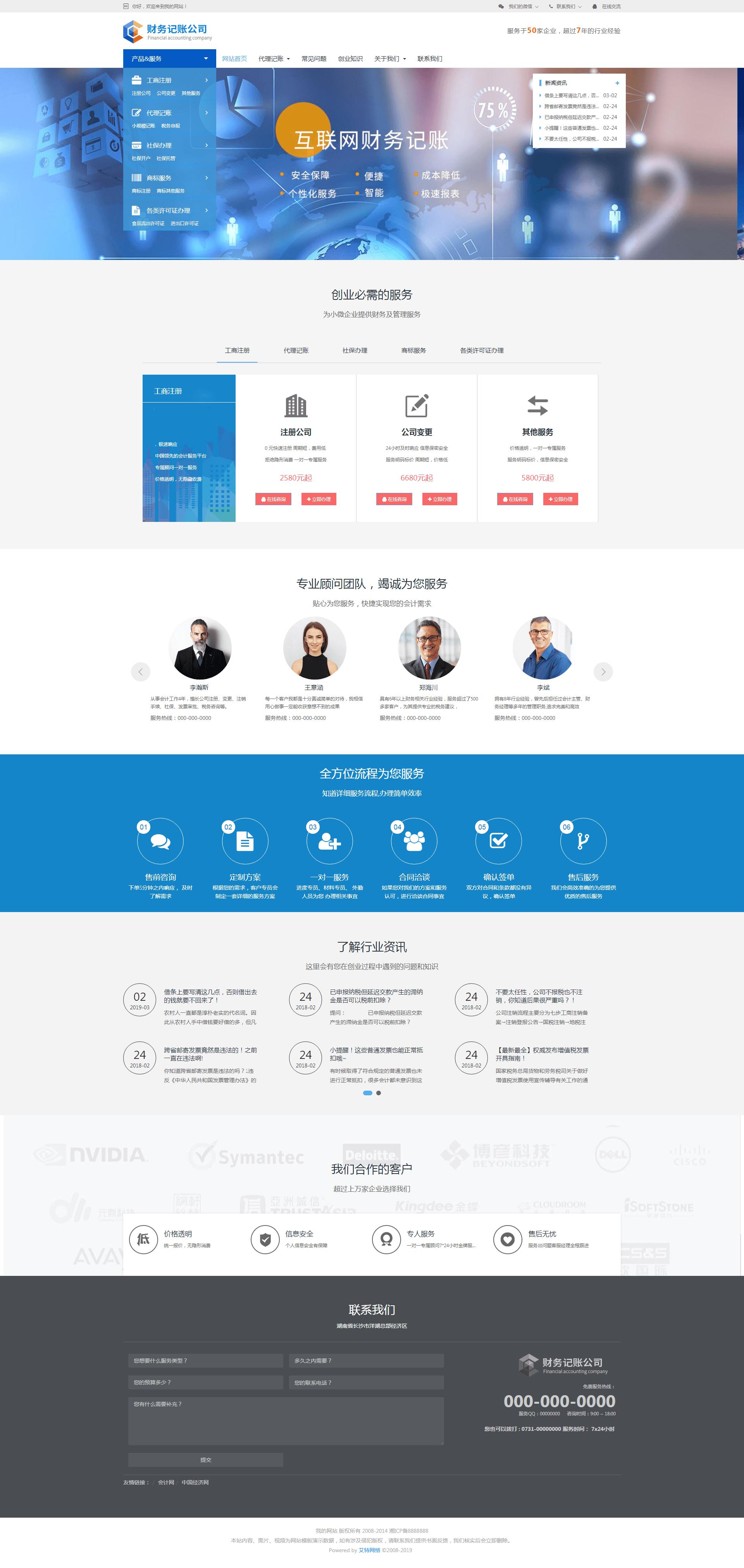 财务记账企业响应式网站.png