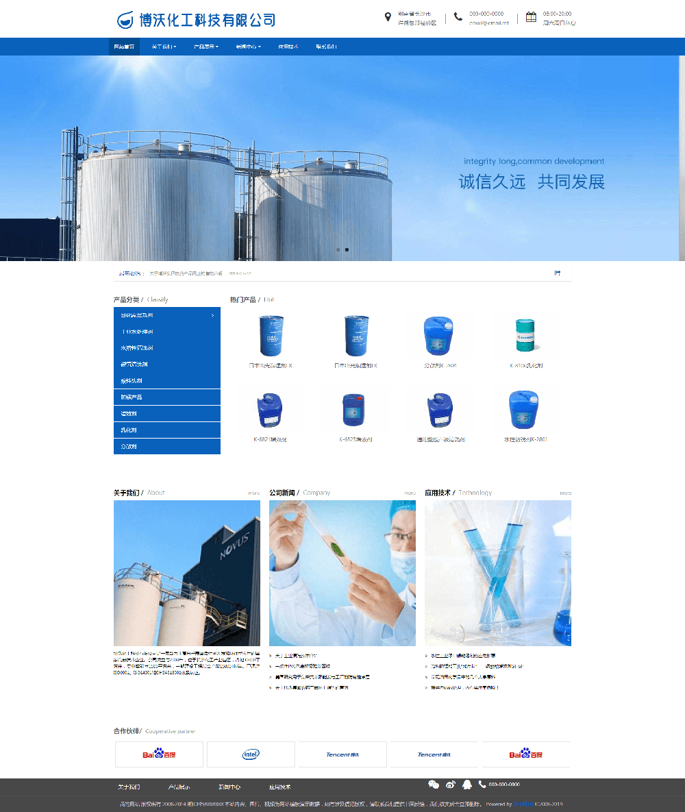 化工科技企業響應式網站.png
