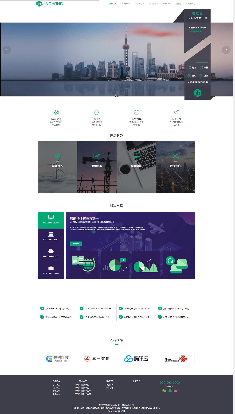 物聯網企業網站.png