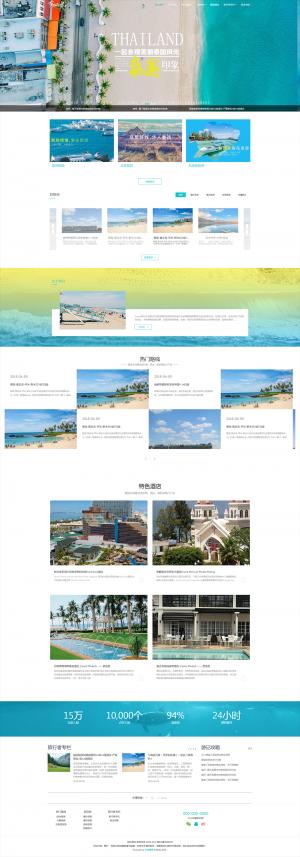 旅游公司響應式網站