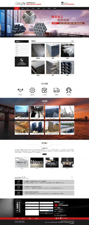 鋼材企業網站