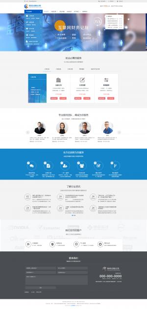 財務記賬企業響應式網站