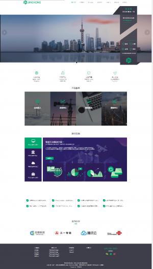 物聯網企業網站