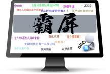 東莞網絡推廣怎樣讓公司排名提升
