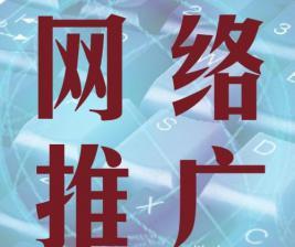 從6個方面看東莞網絡推廣與傳統推廣的差異性和不同點