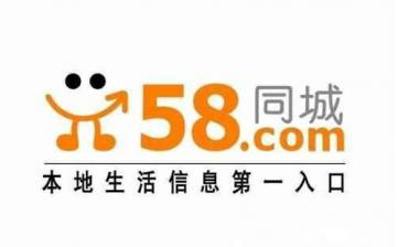 淺析東莞58同城的網絡推廣方式