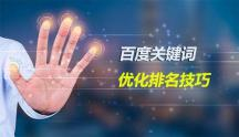 影响惠州网络营销推广排名的原因都是哪些?