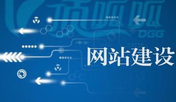 惠州企业网站想要具有网络营销推广效果8个功能必不可少