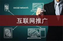 惠州网络推广的方法有哪几种?