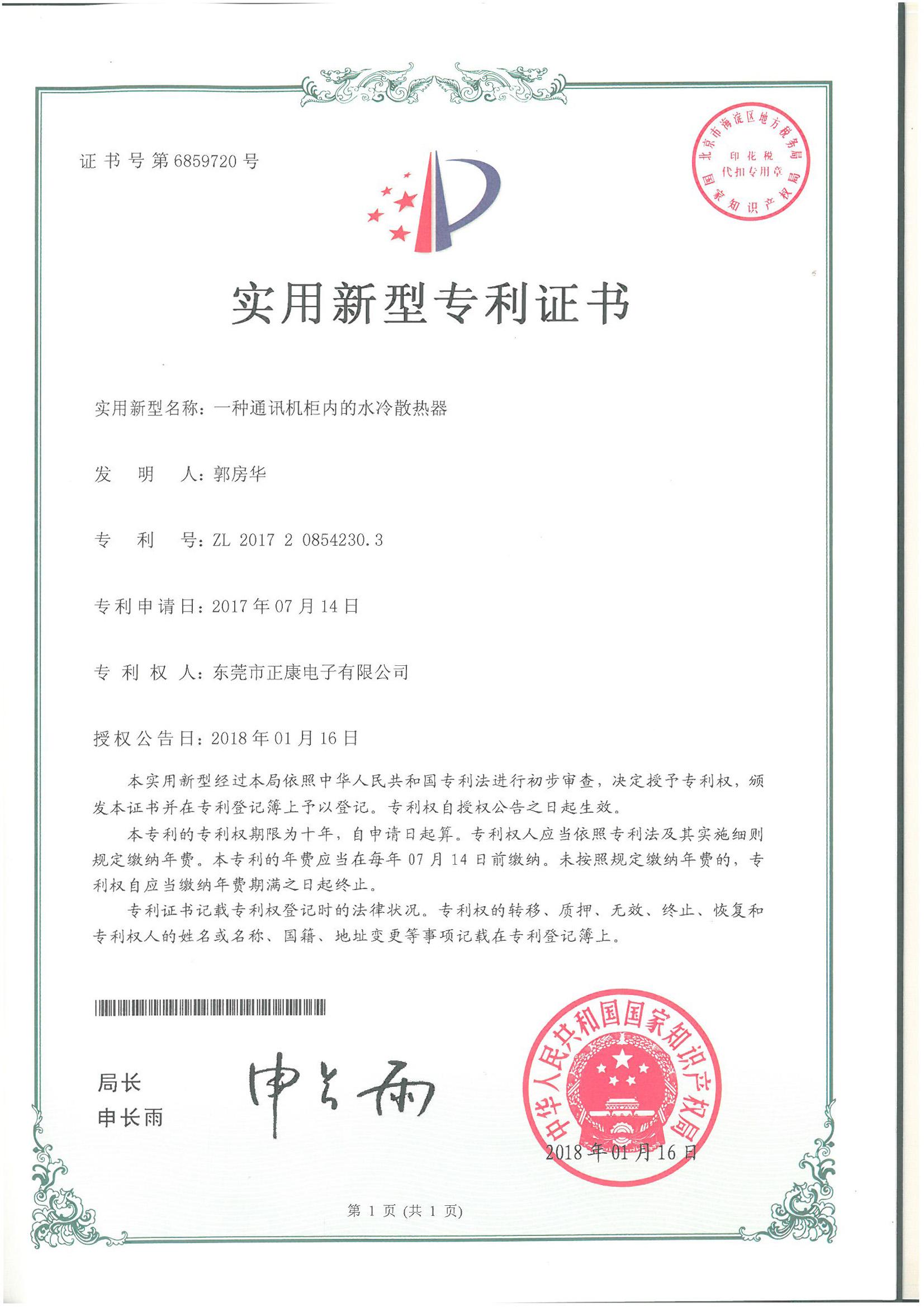 专利11.jpg