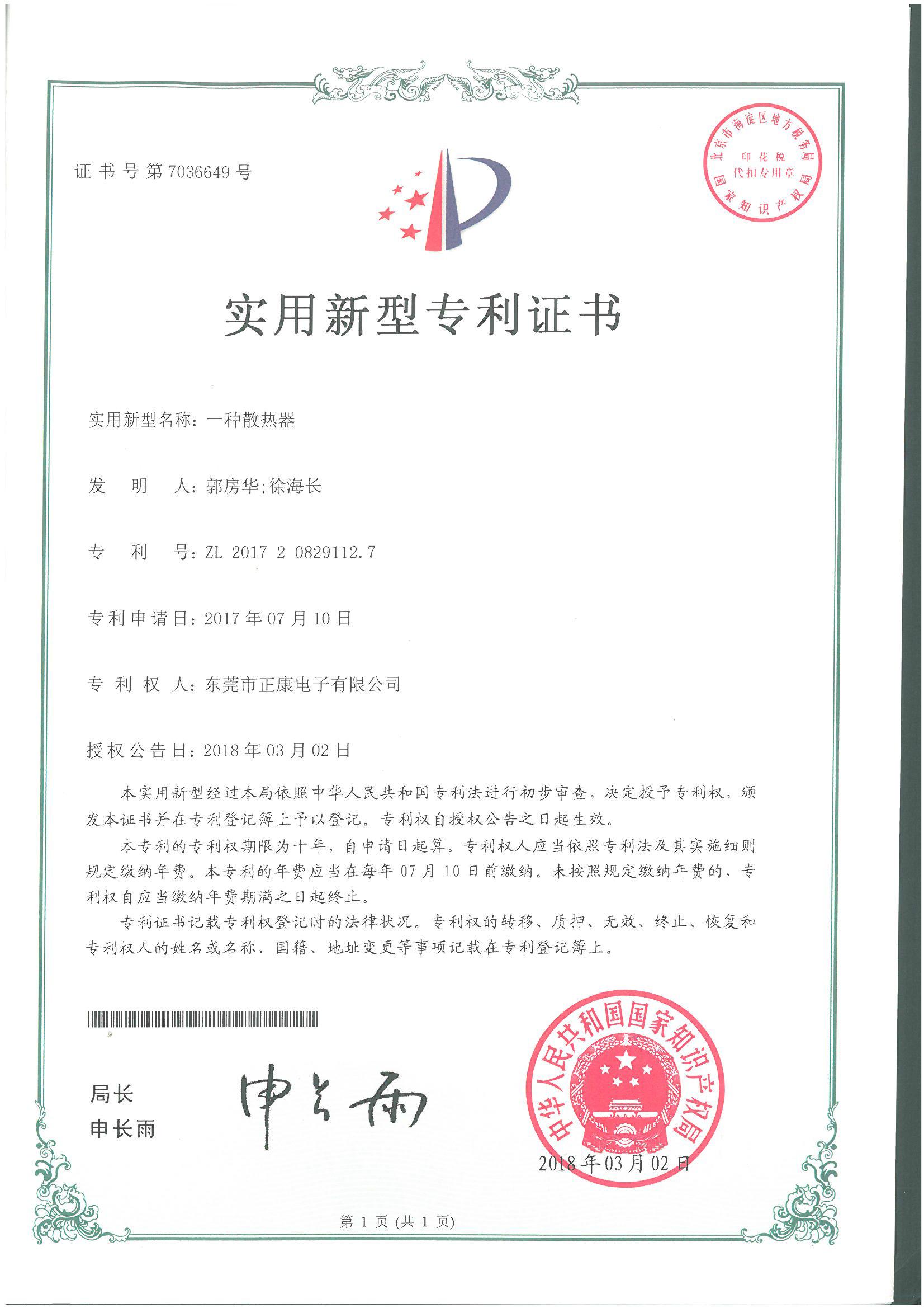 专利6.jpg
