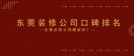 东莞装修公司公司坚持做高品质的装修公司东莞设计作品