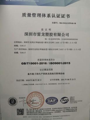 ISO009 中文